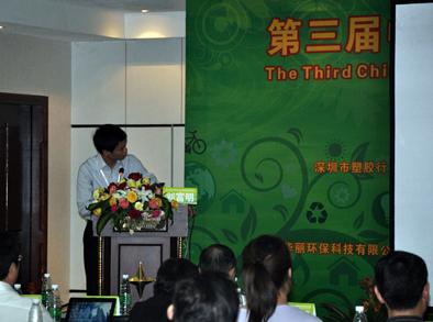 刘经理在此次会议上的介绍ASTM D6866