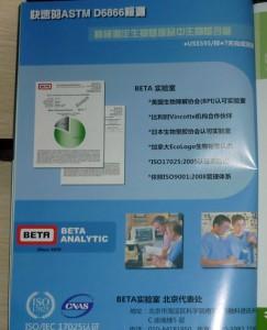 Beta Analytic ad in ICTABP4 magazine